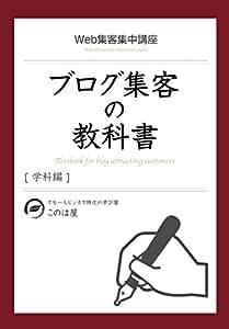 Web集客集中講座 ブログ集客の教科書【学科編】 [DVD]