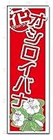 のぼり のぼり旗 オシロイバナ (W600×H1800)