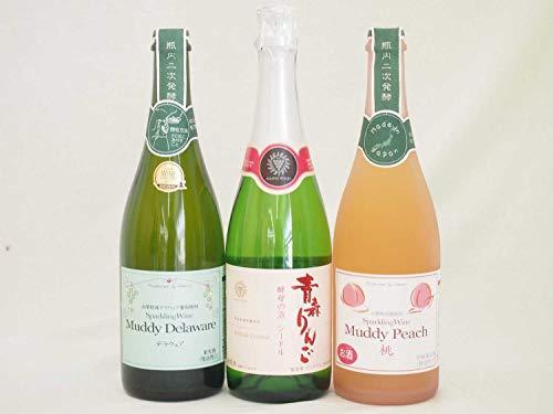国産フルーツスパークリングワイン3本セット(青森りんご、山梨県産もも、山梨県産デラウェア) 720ml 750ml×2本