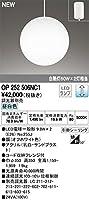 OP252506NC1 オーデリック LED吹抜け照明(ランプ別梱包)(調光器別売)