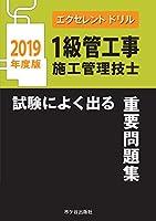 エクセレントドリル 1級管工事施工管理技士 試験によく出る重要問題集 2019年度版