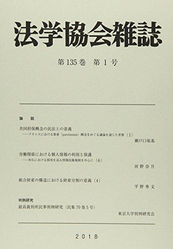 法学協会雑誌 2018年 01 月号 [雑誌]