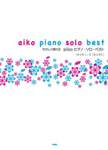 やさしく弾ける aiko ピアノソロベスト 「まとめ1」&「まとめ2」