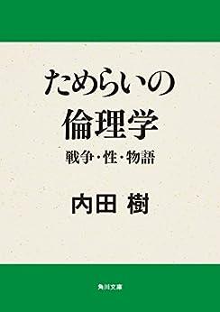 [内田 樹]のためらいの倫理学 戦争・性・物語 (角川文庫)