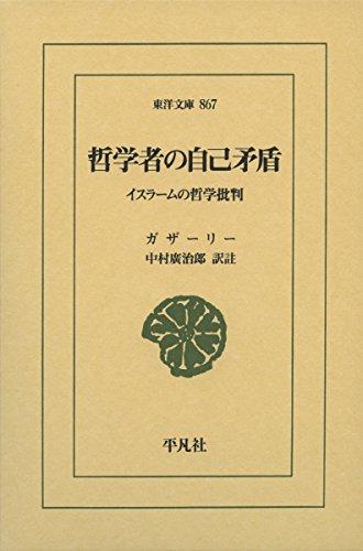 哲学者の自己矛盾: イスラームの哲学批判 (東洋文庫)