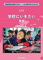 2学校にいきたい(教育)(持続可能な地球のために--いま、世界の子どもたちは)
