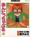 あんたっちゃぶる 4 (アスキーコミックス)