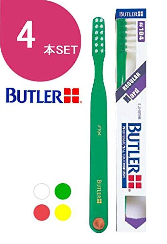 不機嫌そうな病んでいるペイントサンスター バトラー(BUTLER) 歯ブラシ 4本 #104