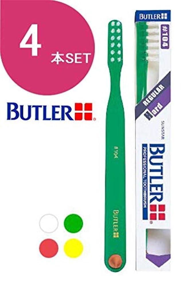 中央値協力的濃度サンスター バトラー(BUTLER) 歯ブラシ 4本 #104
