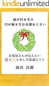 縁が円を生み 円が縁を生む金運あじさい お花屋さんが伝えたい 花と運と少し不思議なコト