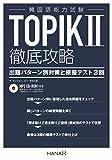 韓国語能力試験 TOPIK II 徹底攻略 出題パターン別対策と模擬テスト3回【MP3 CD-ROM付き】