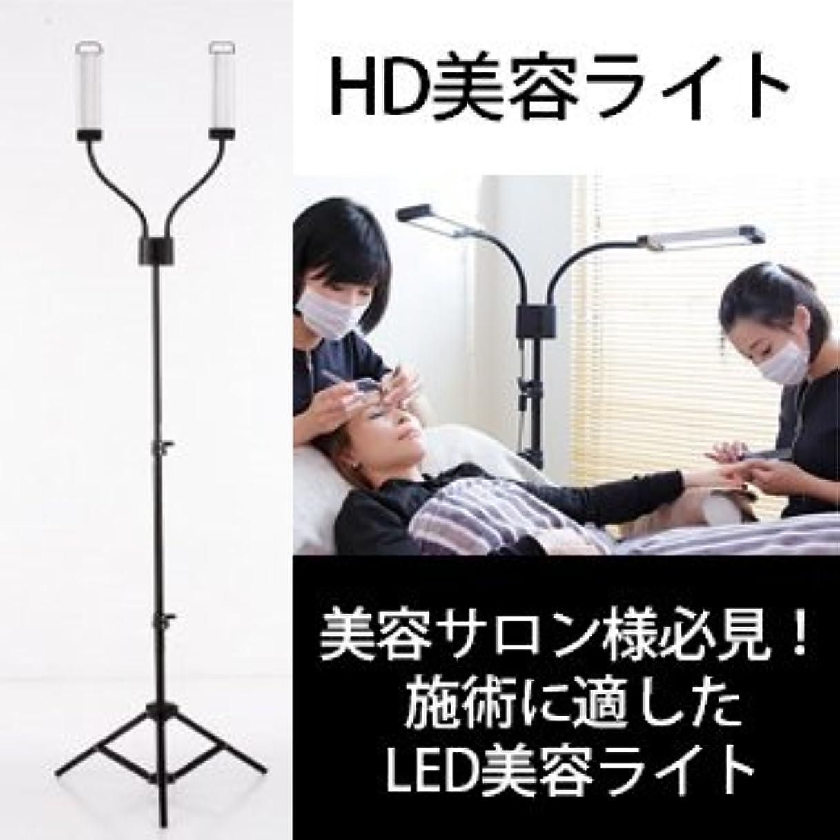 栄光関係ない冊子HD美容ライト LEDタイプ 施術ライト 美容技術者 美容照明