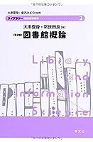 図書館概論-第2版 (ライブラリー図書館情報学)