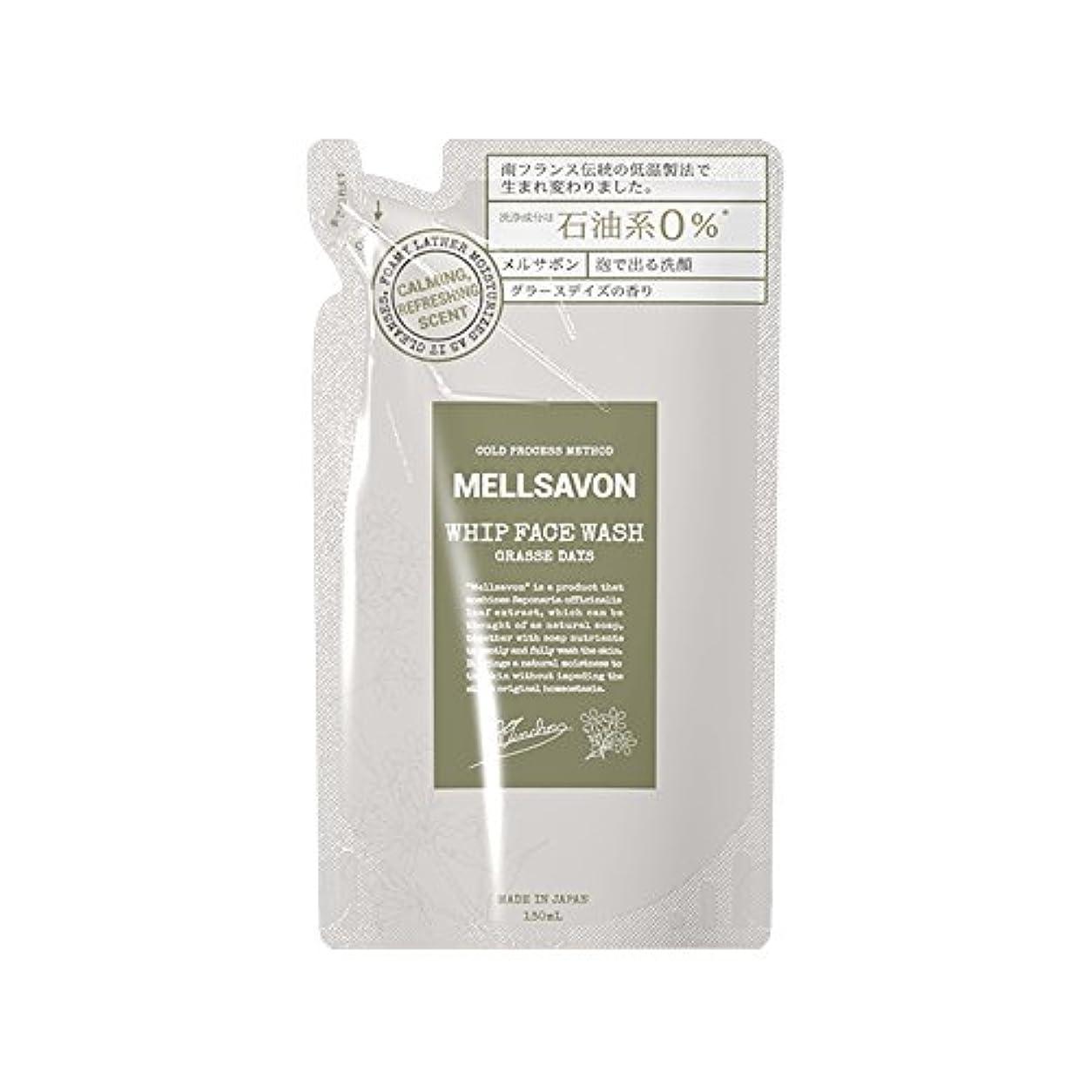 抵抗力がある魅力腸Mellsavon(メルサボン) メルサボン ホイップフェイスウォッシュ グラースデイズ 詰替 130mL 洗顔