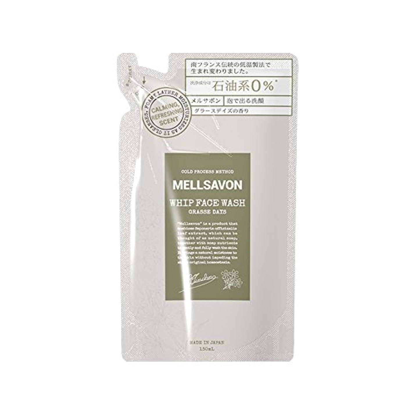 振る舞う汚染された先行するMellsavon(メルサボン) メルサボン ホイップフェイスウォッシュ グラースデイズ 詰替 130mL 洗顔
