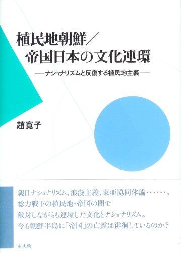 植民地朝鮮/帝国日本の文化連環