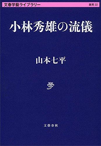 小林秀雄の流儀 (文春学藝ライブラリー)の詳細を見る
