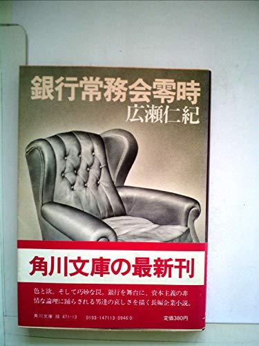 銀行常務会零時 (1982年) (角川文庫)の詳細を見る