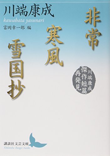 非常/寒風/雪国抄 川端康成傑作短篇再発見 (講談社文芸文庫)