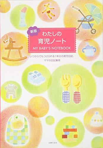 主婦の友社『新版 わたしの育児ノート』