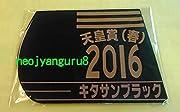 キタサンブラック天皇賞春2016年ミニゼッケンコースター京都競馬場です。