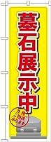 墓石展示中 黄 のぼり GNB-1606