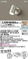 パナソニック(Panasonic) 壁直付型 LED(電球色) スポットライト 拡散タイプ 防雨型 パネル付型 LGW40382LE1