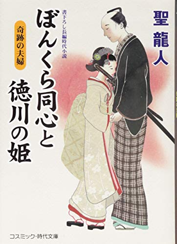 ぼんくら同心と徳川の姫 奇跡の夫婦 (コスミック・時代文庫)