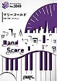 バンドスコアピースBP2049 マリーゴールド / あいみょん (BAND SCORE PIECE)