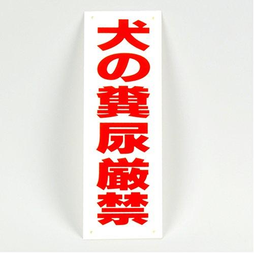 「犬の糞尿厳禁」注意書きパネル看板 幅10cm×高さ30cm 3枚入り