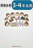 Hero/安室奈美恵(NHKリオ五輪テーマソング)【3-4年生用、ドレミ音名入りパート譜付き】KGH160《小学生のための器楽合奏》※都合によりこちらの商品にはCDが付属していません。