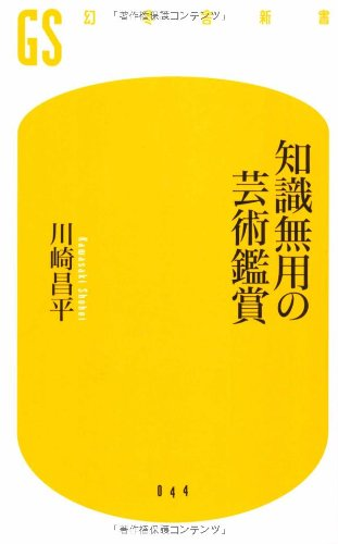 知識無用の芸術鑑賞 (幻冬舎新書)の詳細を見る