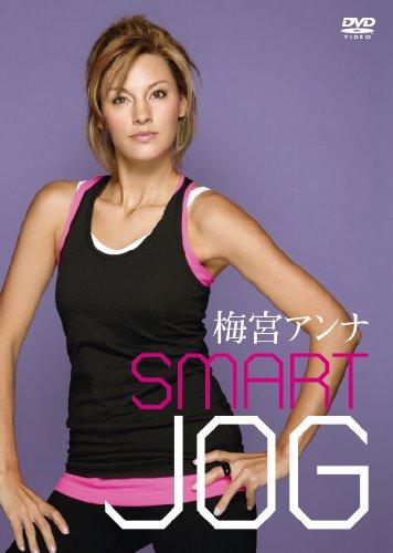 """梅宮アンナ 梅宮アンナ SMART JOG ~美しいボディを創るための""""スイッチ""""エクササイズ~ [DVD]"""