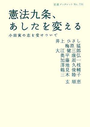憲法九条、あしたを変える―小田実の志を受けついで (岩波ブックレット)の詳細を見る