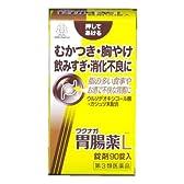 【第3類医薬品】ワクナガ 胃腸薬L 90錠