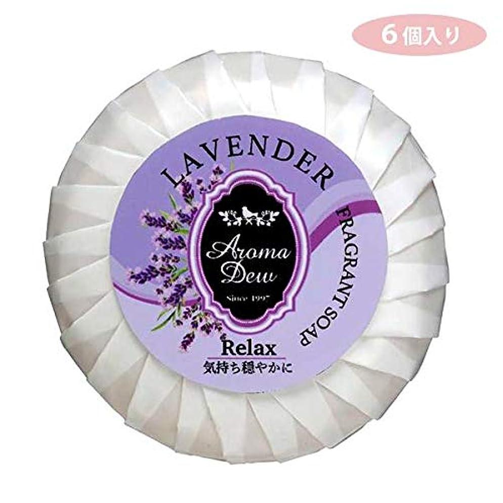 白いサンダー透けるAM-F3LV 6個入り アロマデュウ フレグラントソープ ラベンダー