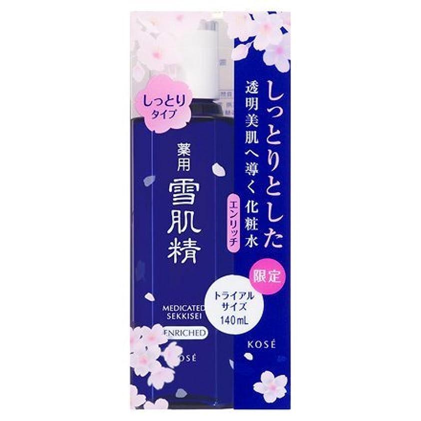 落花生好戦的な闇コーセー 薬用 雪肌精 化粧水 エンリッチ しっとり 140ml