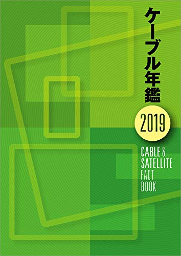 ケーブル年鑑2019