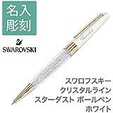 【名入れ】新モデル SWAROVSKI スワロフスキー クリスタルライン スターダスト ボールペン ホワイト】 ご希望のお名前をエッチング(彫刻)いたします[お名前のみの彫刻となります]