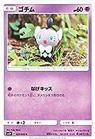 ポケットモンスターカードゲームSM / Gochimu ( C ) / Shimashima Where I Wait For You