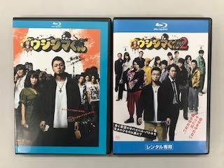 映画 闇金ウシジマくん、闇金ウシジマくん Part2 Blu-ray 全2巻セット