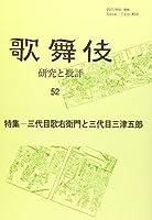 歌舞伎 52―研究と批評 特集:三代目歌右衛門と三代目三津五郎