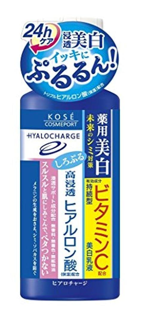 先入観出費帝国KOSE ヒアロチャージ ホワイト 薬用 ホワイト ミルキィローション 160mL (医薬部外品)