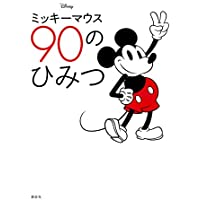 Disney ミッキーマウス 90のひみつ