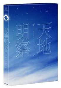 天地明察 ブルーレイ豪華版 [Blu-ray]