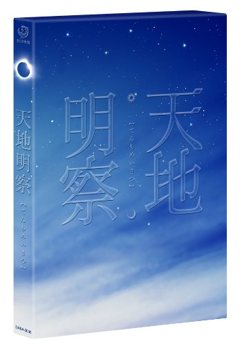 天地明察 豪華版 [DVD]の詳細を見る
