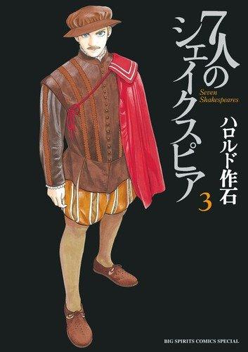 7人のシェイクスピア 3 (BIG SPIRITS COMICS SPECIAL)の詳細を見る