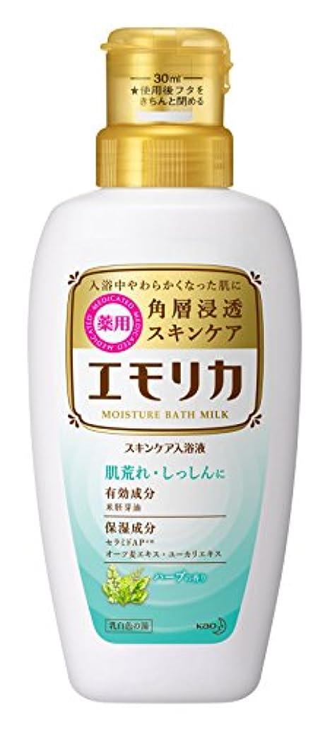 見る人哺乳類と組むエモリカ 薬用スキンケア入浴液 ハーブの香り 本体 450ml 液体 入浴剤 (赤ちゃんにも使えます)