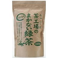 大井川茶園 茶工場のまかない 緑茶 320g