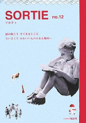 SORTIE〈no.12〉